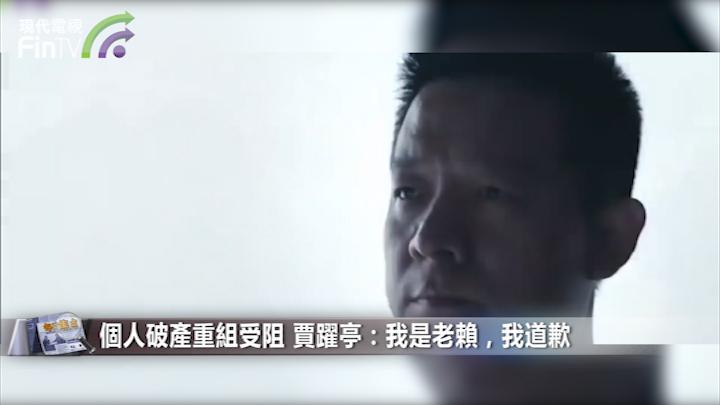 個人破產重組受阻 賈躍亭:我是老賴,我道歉