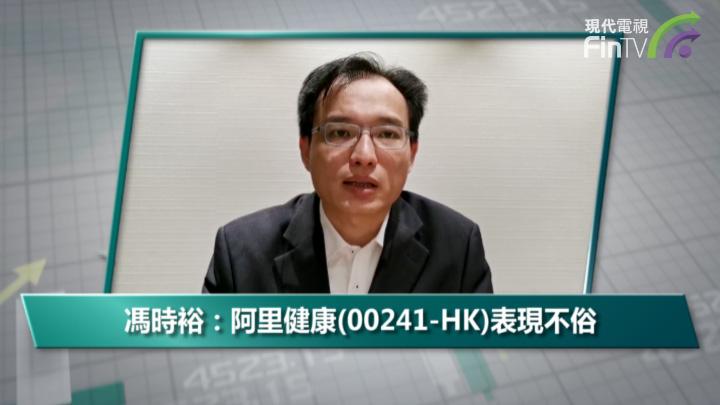 馮時裕:阿里健康(00241-HK)表現不俗