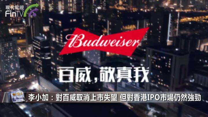 李小加:對百威取消上市失望 但對香港IPO市場仍然強勁
