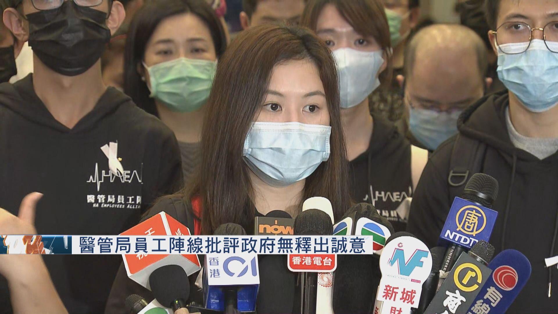 醫管局員工陣線批評政府無釋出誠意