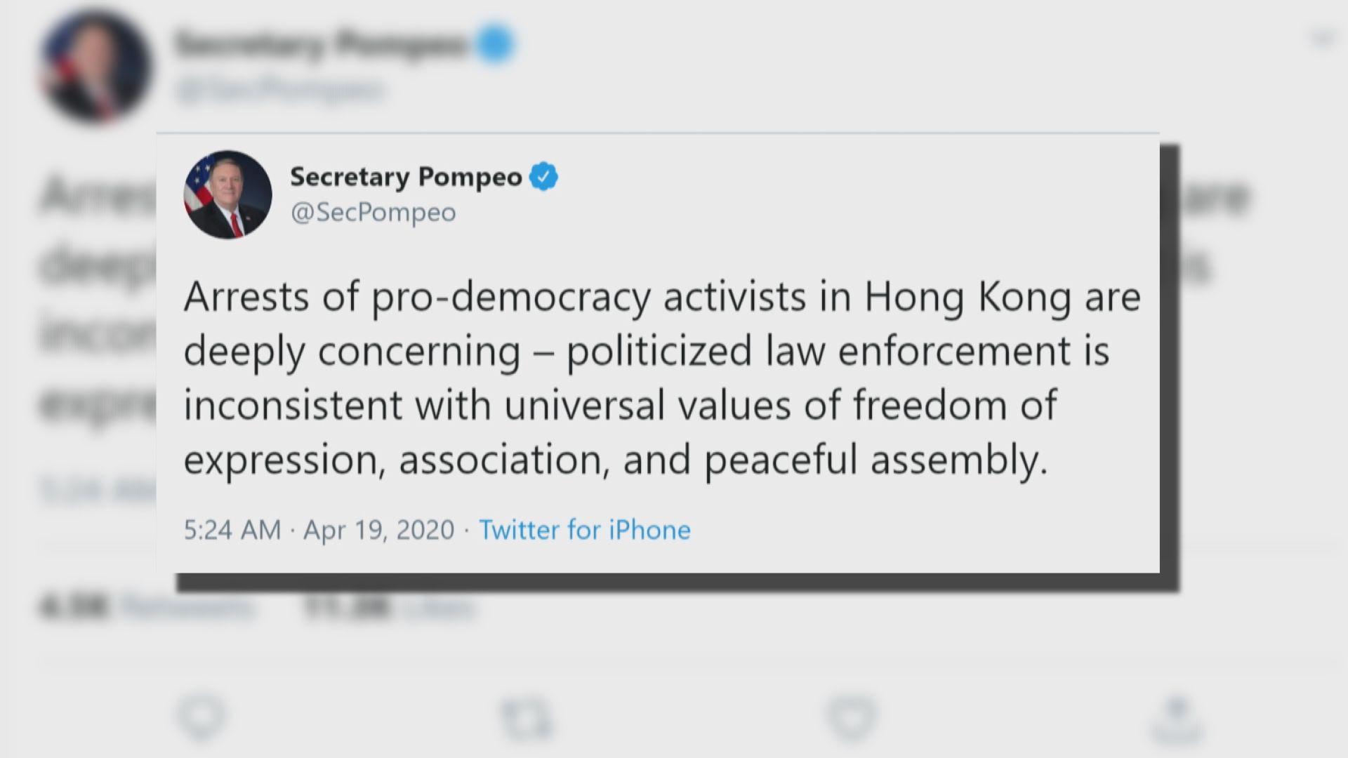 蓬佩奧發聲明譴責拘捕香港民主派