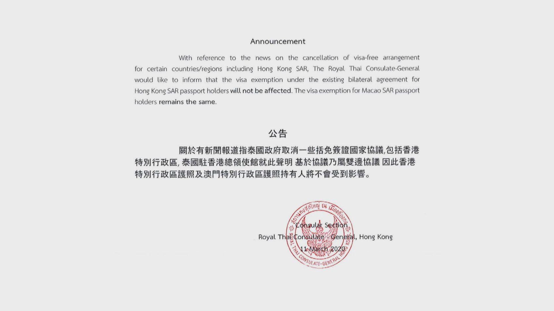 外電指泰取消港人免簽證 泰領事館:特區護照不受影響