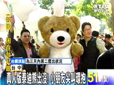 真人版泰迪熊出没! 小朋友尖叫环抱