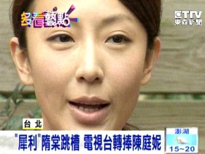 犀利隋棠跳槽 電視台轉捧陳庭妮