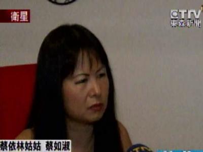 強硬! 姑姑要求蔡依林  開記者會道歉