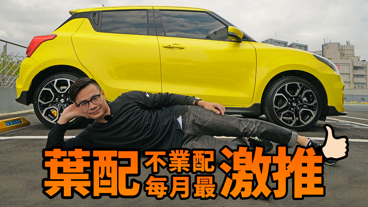 【葉配不業配 - 每月好車激推】Suzuki Swift Sport