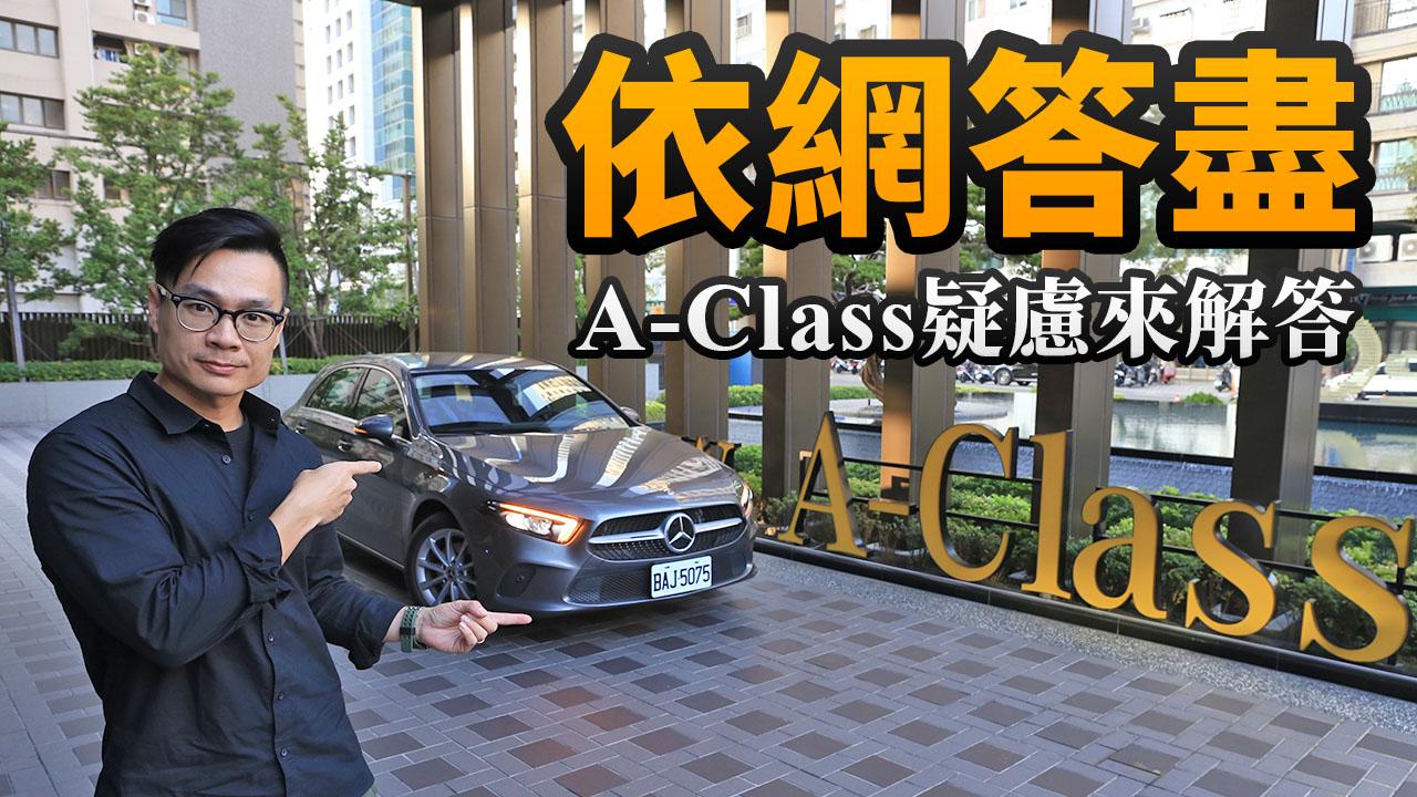 【依網答盡】對A-Class有疑慮?我們來解答!