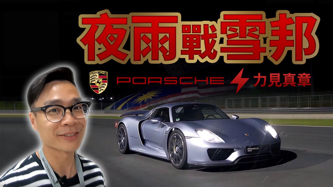夜雨戰雪邦!Porsche電力見真章