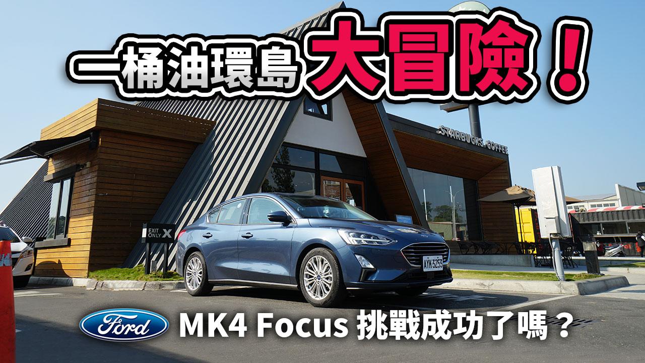 一桶油環島【大冒險】!MK4 Focus 挑戰成功了嗎?