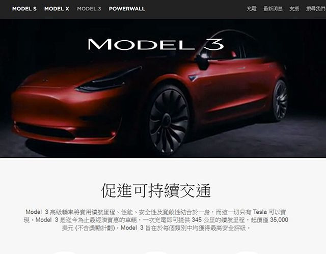 現在 Tesla 網站上的畫面,都已經更改為 Model 3 。圖片/ Tesla 官網