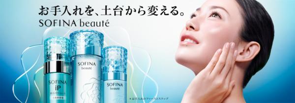 https://www.sofina.co.jp/beaute/