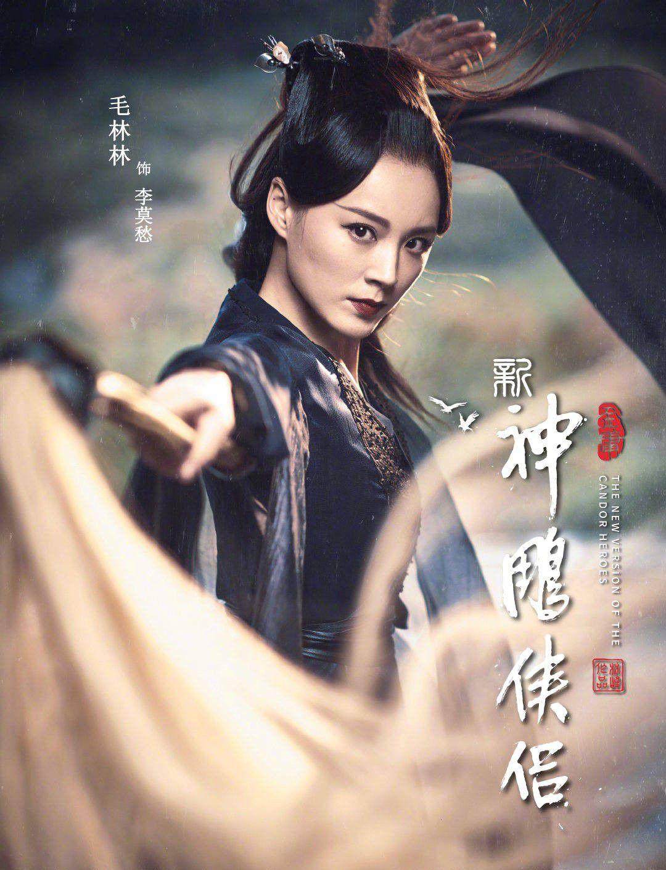 《新神鵰俠侶》驚見「延禧壞女人」嚇一大跳!海報太驚悚,全網「P圖」拯救!
