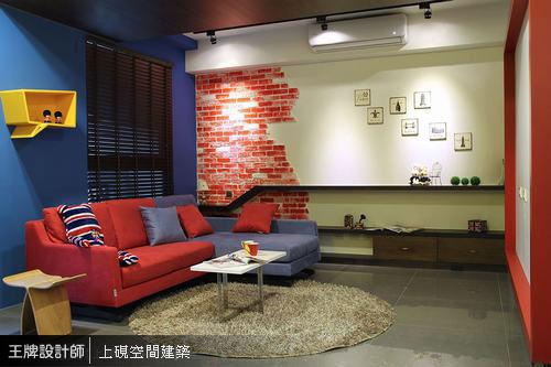 紅色導弧修邊的電視牆、紅藍配色沙發與造型文化石牆,打造隨興不羈的英式童話風。