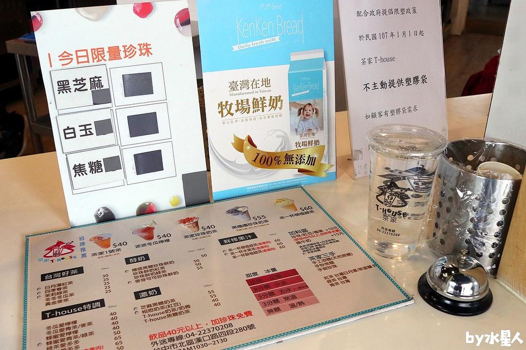 台中珍珠奶茶推薦