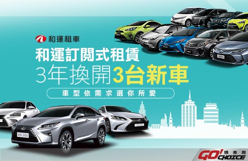 和運租車攜手Toyota、Lexus推出創新訂閱式租賃服務