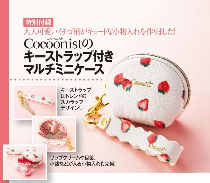 Cocoonist迷你零錢收納包