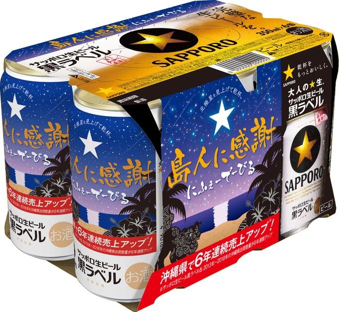 SAPPORO札幌啤酒盛夏限定