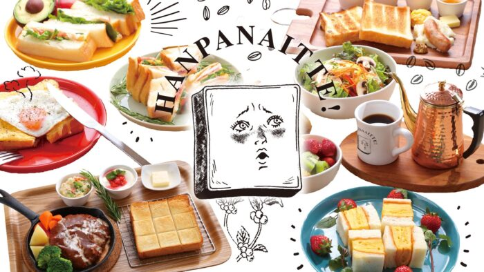 cafe HANPANAITTE