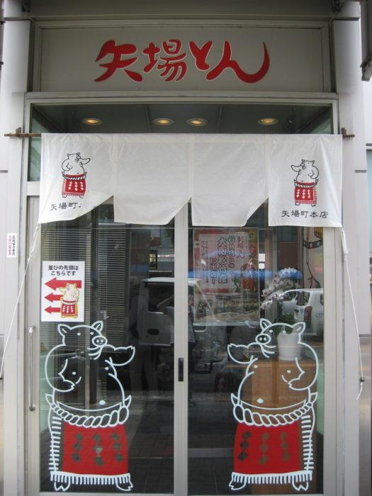 矢場丼 店家內觀