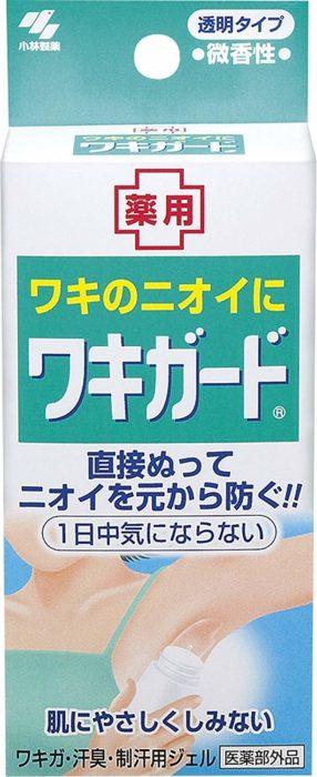 wakigard液態止汗劑