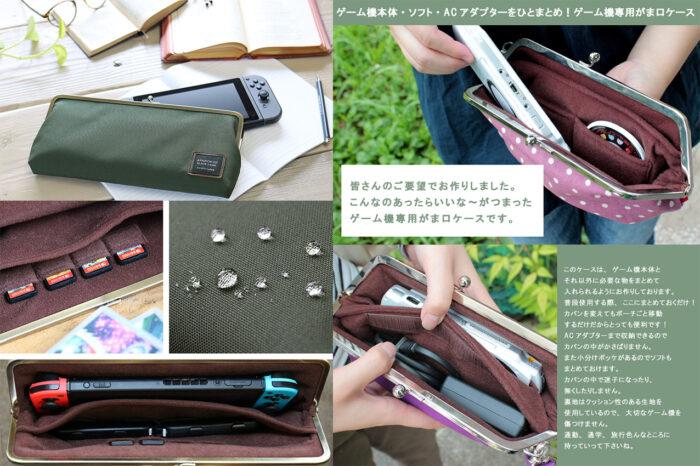 がま口Switch/PSPケース