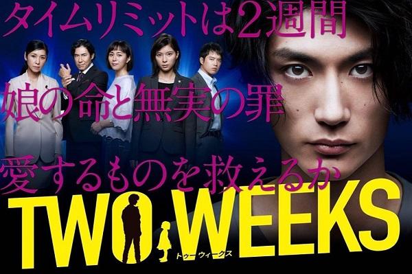 《TWO WEEKS》宣傳照