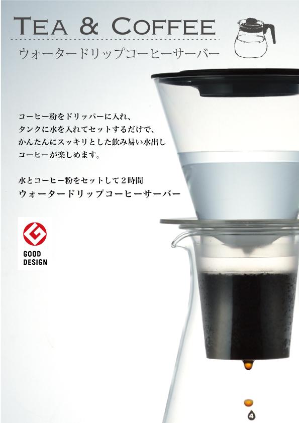 IWAKI冰滴咖啡壺