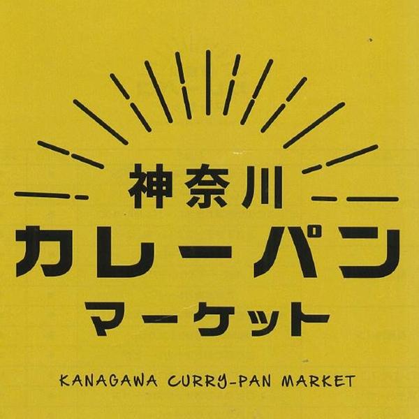 神奈川咖哩麵包市集