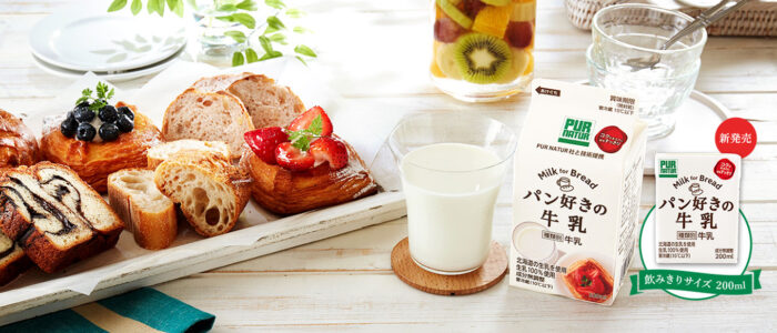 パン好きの牛乳_milk for bread_pur natur_kaneka_牛奶