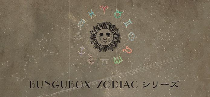 bungubox-zodiac-series-ink_12星座墨水_