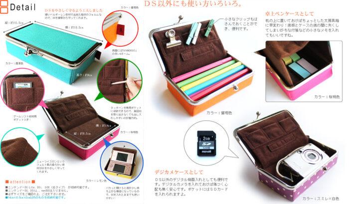 がま口DS Liteケース