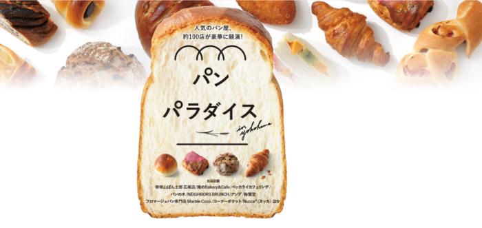 橫濱高島屋模範麵包展