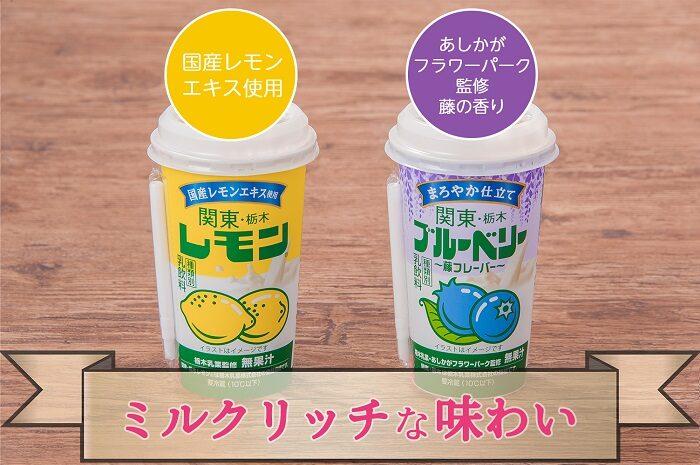 檸檬牛奶 藍莓牛奶