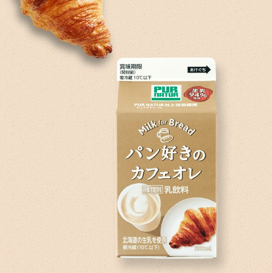 パン好きのカフェオレ_milk for bread_pur natur_kaneka_咖啡牛奶_咖啡歐蕾