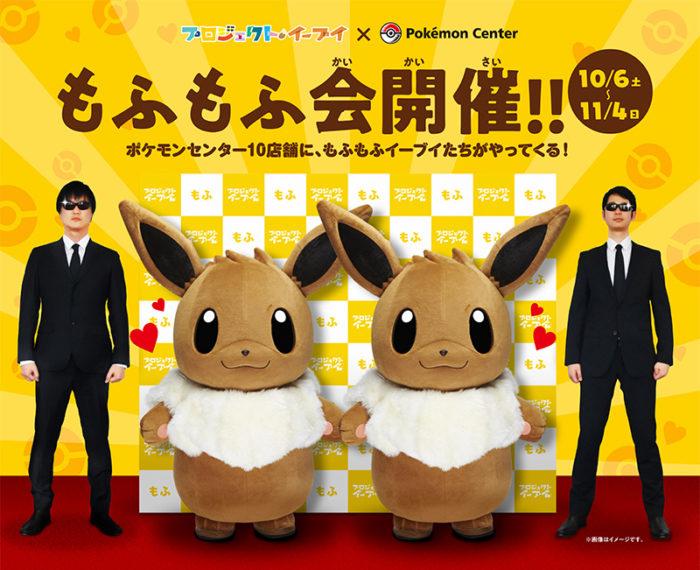 2018萬聖節pokemon-伊布mofumofu會