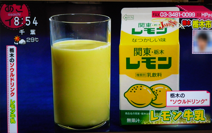 檸檬牛奶 新聞介紹