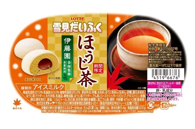 「焙茶」口味