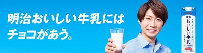 明治_meiji_相葉雅紀代言好喝牛乳_おいしい牛乳