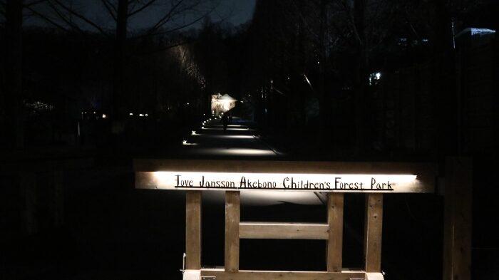 トーベ・ヤンソンあけぼの子どもの森公園嚕嚕米兒童森林公園