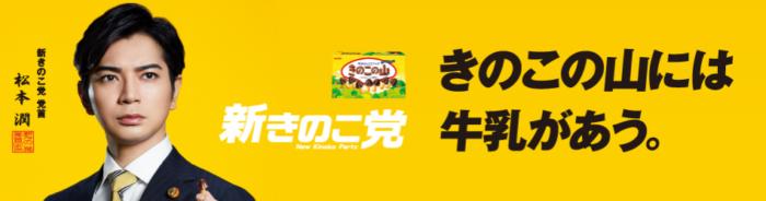 明治_meiji_松本潤代言_香菇造型巧克力_きのこの山