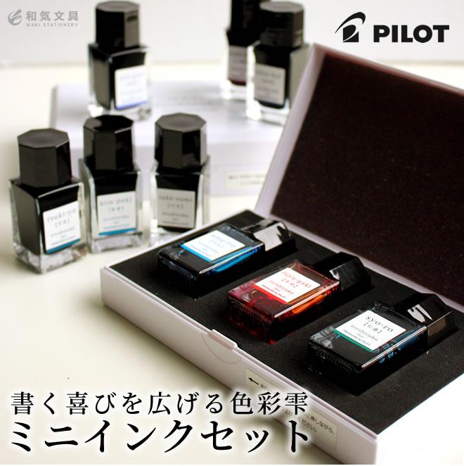 PILOT-iroshizuku-色彩雫_小瓶組