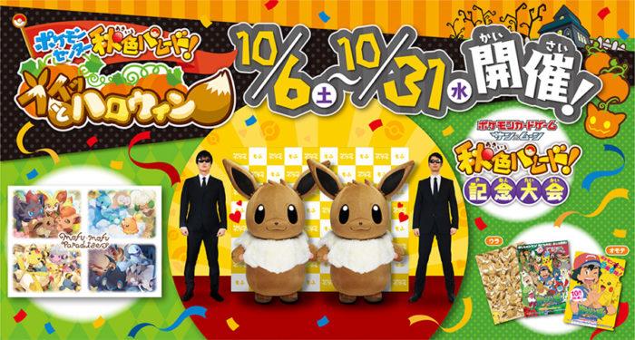 2018萬聖節pokemon-伊布