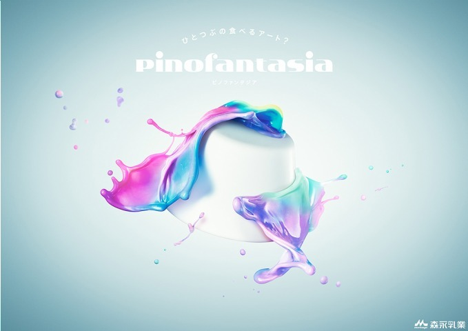 森永pino期間限定活動pinofantasia