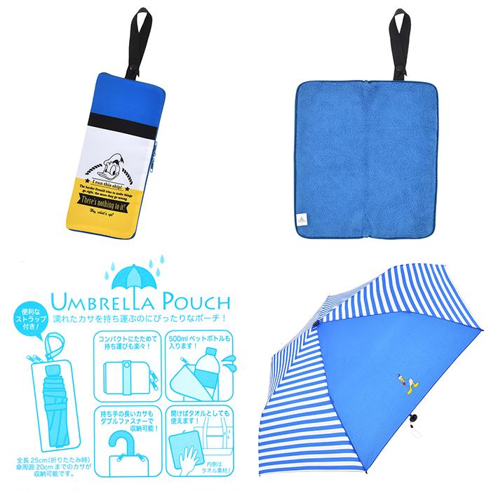 ポーチ傘用+傘