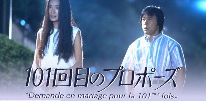 《101次求婚》