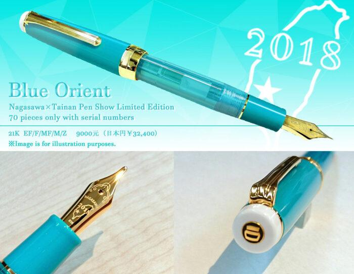 限定万年筆Blue Orient