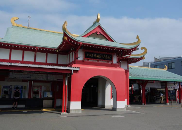 仿造海底龍宮,小田急電鐵片瀨江之島站外觀,讓人留下深刻印象