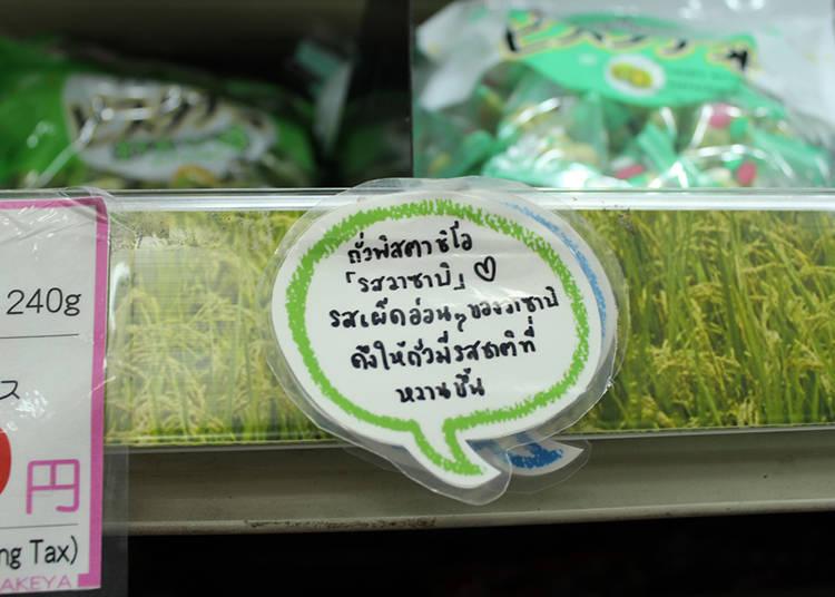 商品貨架上除了中文版POP外,也有近年來泰國旅客訪店人數急速成長的泰文版POP