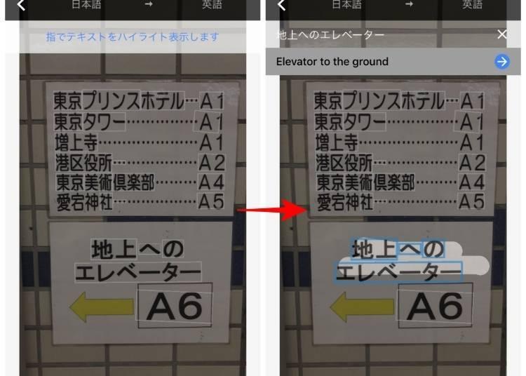 Google翻譯的相機功能 ©Google