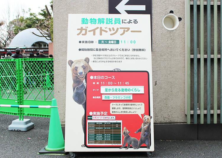 動物解說導覽(免費)為週二、三、四、五的11:00開始(僅有日文導覽)